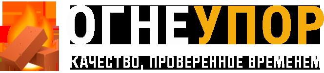 """Огнеупорные изделия и кирпичи ООО """"ОГНЕУПОР"""""""